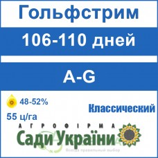 Гольфстрим - классический (Сады Украины, Сербия)