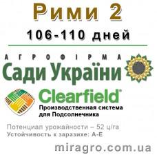 Рими 2 - под Евро-Лайтнинг (Сады Украины, Сербия)