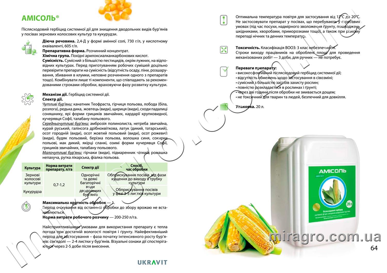 Описание гербицида Амисоль