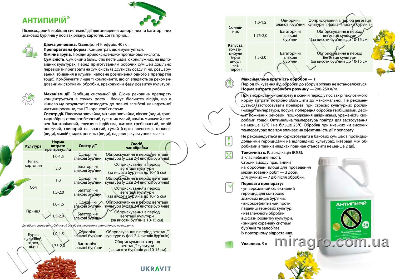 Описание гербицида Антипырей