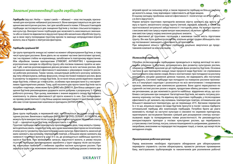 Общие рекомендации по внесению гербицидов