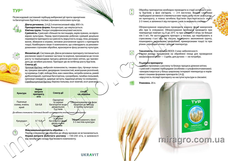 Описание гербицида Тур