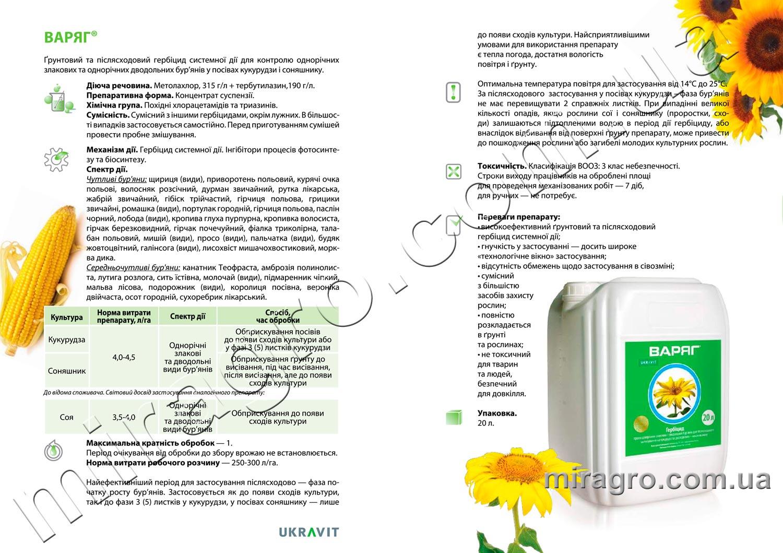Описание гербицида Варяг