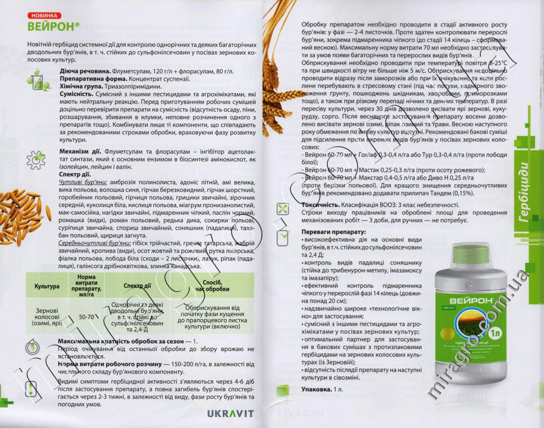 Описание гербицида Вейрон