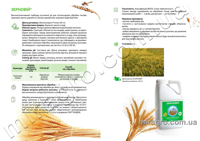Описание гербицида Зерновий